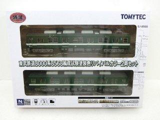鉄コレ 東武鉄道8000系8568編成 試験塗装色リバイバルカラー 2両セット