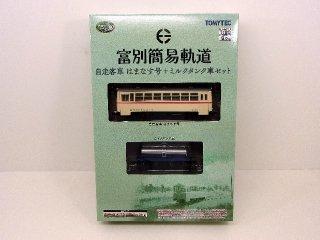 鉄コレ ナローゲージ80 富別簡易軌道 自走客車 はまなす号+ミルクタンク車セット