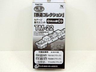 TM-22 動力ユニット14m級用C