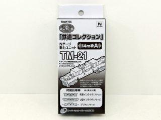 TM-21 動力ユニット14m級用A