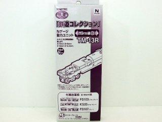 TM-13R 動力ユニット19m級用B