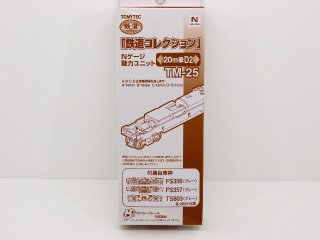 TM-25 動力ユニット20m級用D2【旧価格】