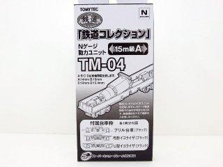 TM-04 動力ユニット15m級用
