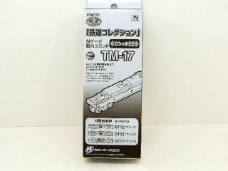 TM-17 動力ユニット20m級用B2