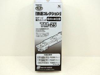 TM-25 動力ユニット20m級用D2