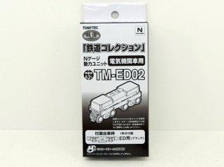 [07月再生産] TM-ED02 鉄コレ電気機関車用(車輪径8.2mm)