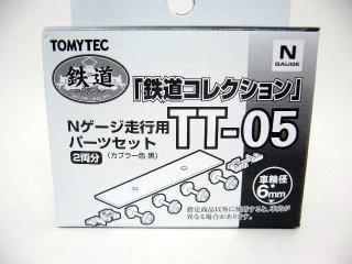 TT-05 Nゲージ走行用パーツセット(車輪径6mm2両分:クロ)