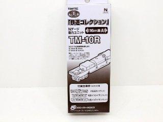 TM-10R 動力ユニット16m級用A