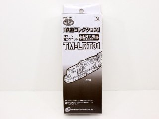 TM-LRT01 鉄コレ動力ユニット2連接車A