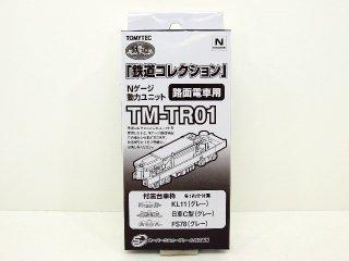 TM-TR01 鉄コレ路面電車用動力ユニット