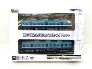 〔未使用品〕 鉄コレ 銚子電気鉄道3000系 2両セット