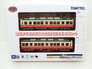 〔未使用品〕 鉄コレ 高松琴平電気鉄道1080系(旧塗装)2両セット