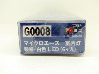G0008 室内灯 狭幅・白色LED(6本入り)