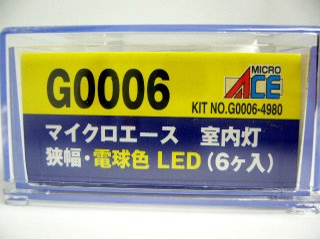 G0006 室内灯 狭幅・電球色LED(6本入り)