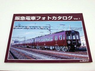 阪急電車フォトカタログVol.1