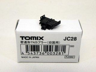 JC28 密連形TNカプラー(旧国用)