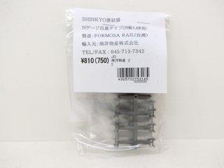 SHINKYO連結器(グレー) 30個(15両分)入