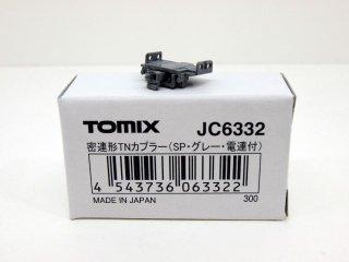 JC6332 密連形TNカプラー(SP・グレー・電連付)