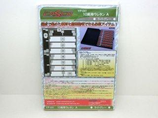 YP-041 10両用ウレタンA ライトグレー