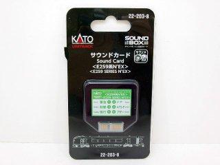 22-203-8 サウンドカード <E259系N'EX>