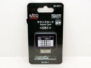 22-221-1 サウンドカード<D51>