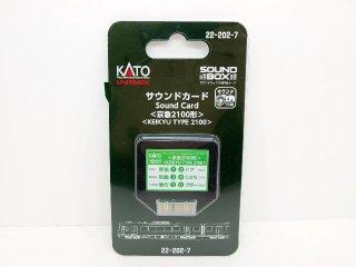 22-202-7 サウンドカード<京急2100形>