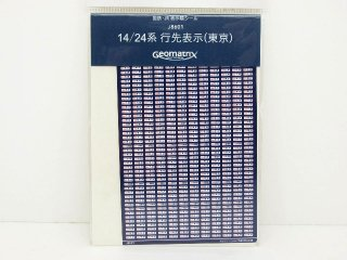 〔未開封品〕 国鉄・JR表示類シール J8601 14/24系行先表示(東京)