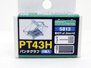 5813 PT43H パンタグラフ(2個入)