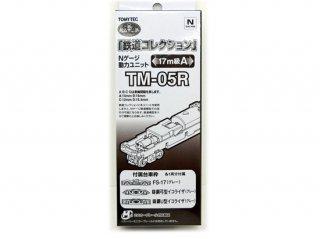 [12月再生産] TM-05R 動力ユニット17m級A