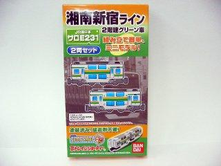 湘南新宿ライン サロE231(2階建G) 2両セット