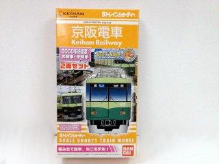 京阪電車 6000系旧塗装(先頭車+中間車) 2両セット