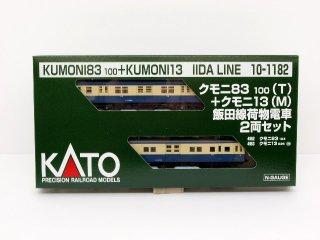 10-1182 クモニ83100(T)+クモニ13(M) 飯田線荷物電車 2両セット
