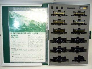 10-1158 伯備線石灰輸送貨物列車 12両セット【特別企画品】