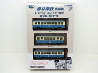 鉄コレ ナローゲージ80 猫屋線 キハ17・ホハフ123・ホハフ110形新塗装 3両セット