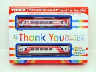 97924 <限定>三陸鉄道36-700形(#Thank You From KAMAISHIラッピング列車)セット(2両)