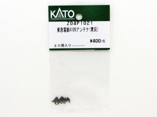 [07月再生産] Z04P1021 東急電鉄4109アンテナ(青灰)