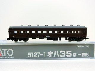 5127-1 オハ35 茶 一般形