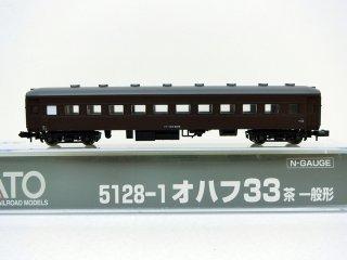 5128-1 オハフ33 茶 一般形