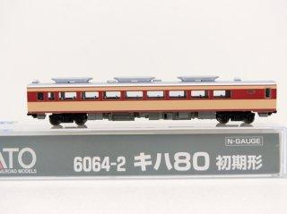 6064-2 キハ80 初期形