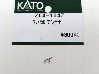 【バラ売り】 Z04-1947 クハ650 アンテナ(1個)