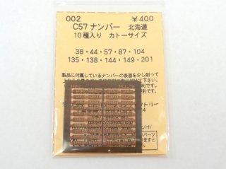〔未使用品〕 002 C57ナンバー北海道(10種入:カトーサイズ)