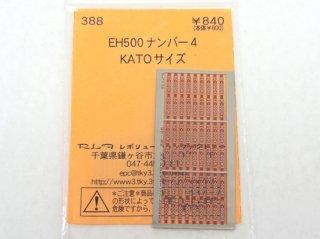 〔未使用品〕 388 EH500 ナンバー4(カトーサイズ)