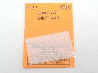 〔未使用品〕 220-1 EF80ナンバー 白色インレタ1