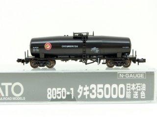 [11月再生産] 8050-1 タキ35000 日本石油輸送色