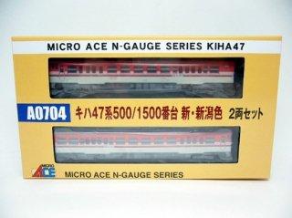A0704 キハ47系500/1500番台 新・新潟色 2両セット