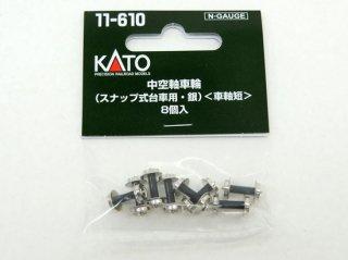 11-610 中空軸車輪(スナップ式台車用・銀)<車軸短> 8個入