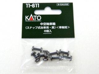 11-611 中空軸車輪(スナップ式台車用・黒)<車軸短> 8個入