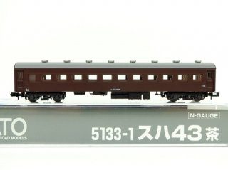 5133-1 スハ43 茶