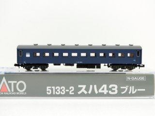 5133-2 スハ43 ブルー