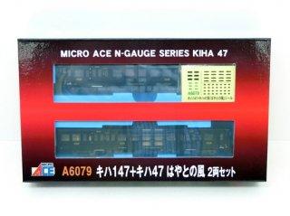 A6079 キハ147+47 はやとの風 2両セット